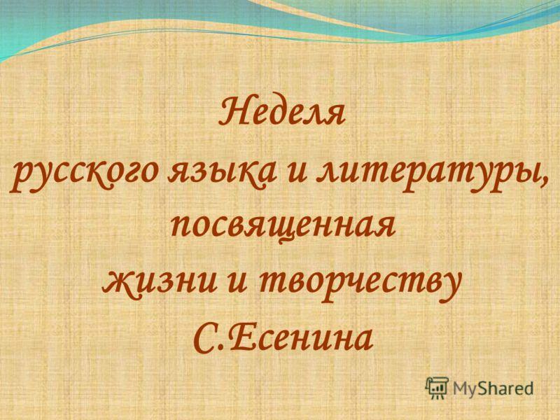 Неделя русского языка и литературы, посвященная жизни и творчеству С.Есенина