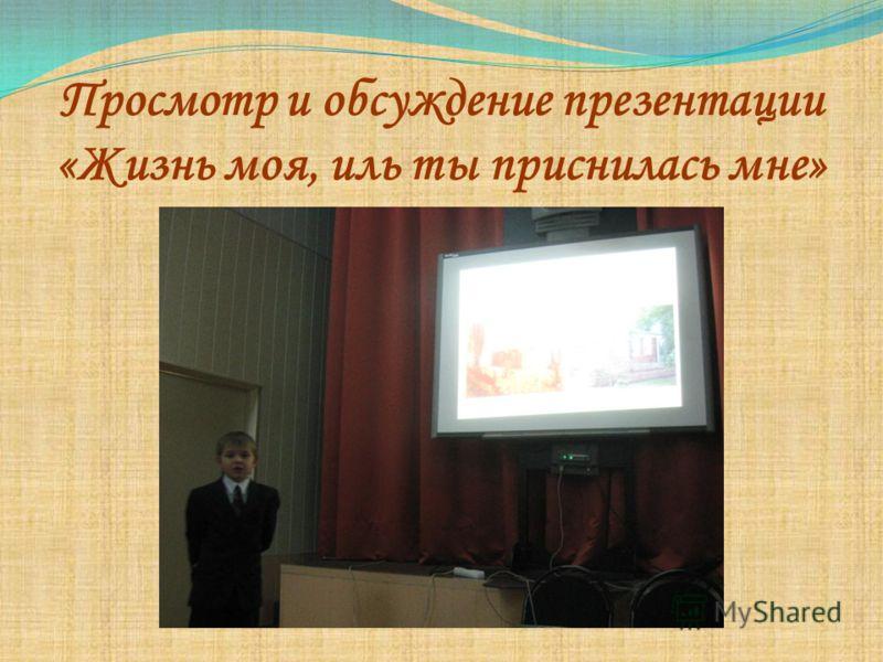 Просмотр и обсуждение презентации «Жизнь моя, иль ты приснилась мне»