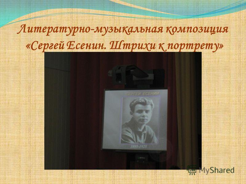 Литературно-музыкальная композиция «Сергей Есенин. Штрихи к портрету»