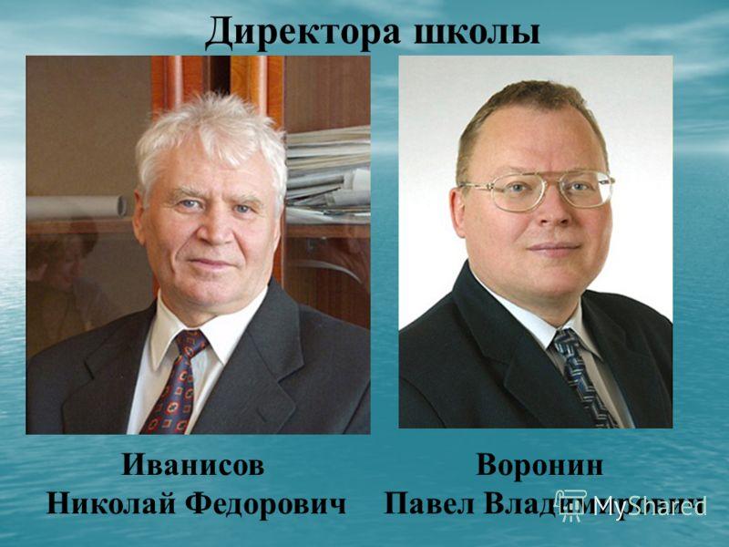 Иванисов Николай Федорович Воронин Павел Владимирович Директора школы