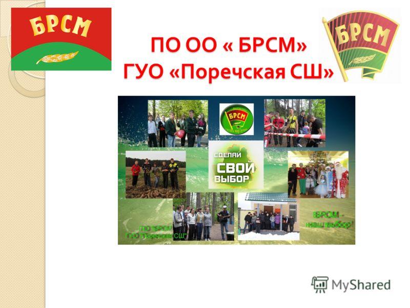 ПО ОО « БРСМ » ГУО « Поречская СШ »
