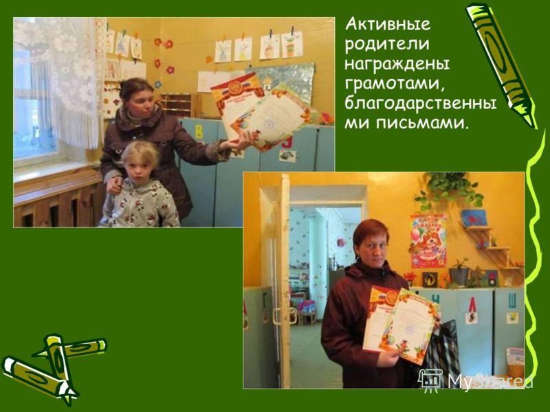 Активные родители награждены грамотами, благодарственны ми письмами.
