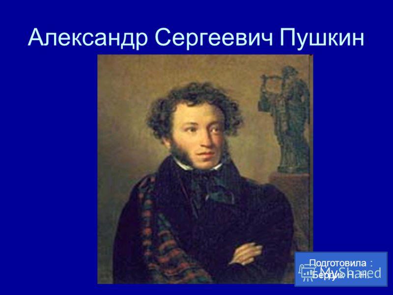 Александр Сергеевич Пушкин Подготовила : Бердик Н. Н.