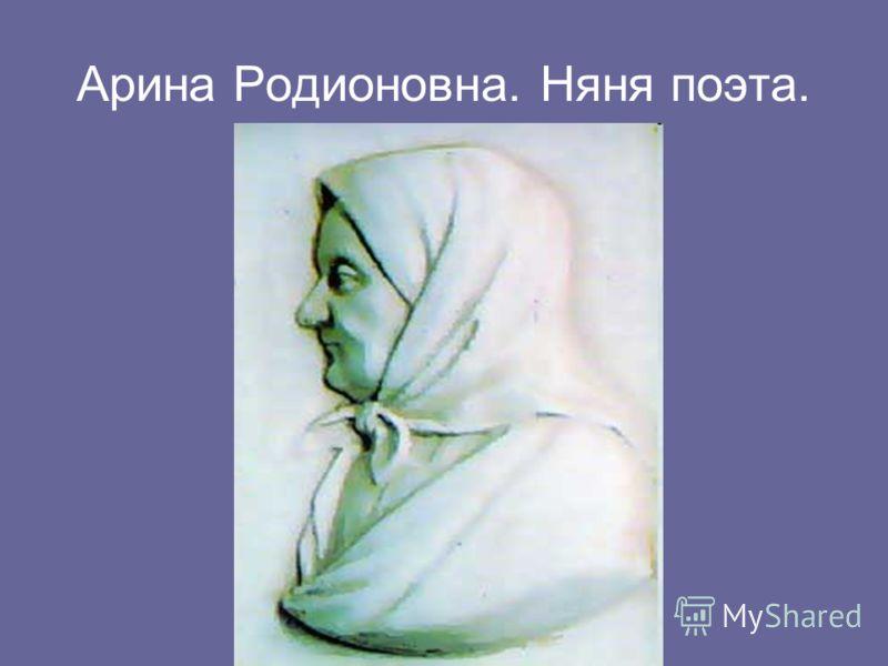 Арина Родионовна. Няня поэта.