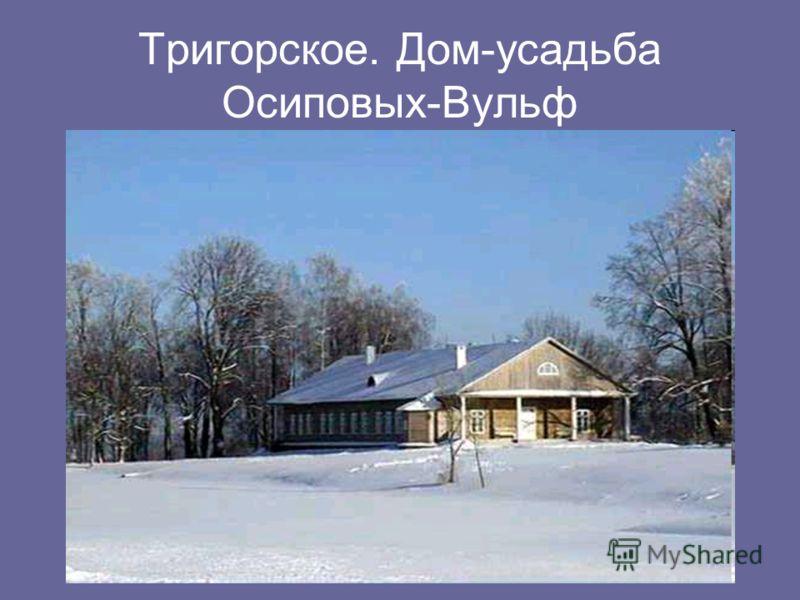 Тригорское. Дом-усадьба Осиповых-Вульф