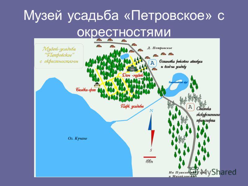 Музей усадьба «Петровское» с окрестностями