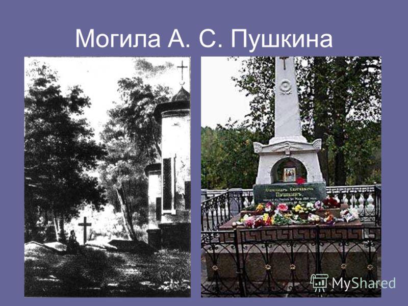 Могила А. С. Пушкина