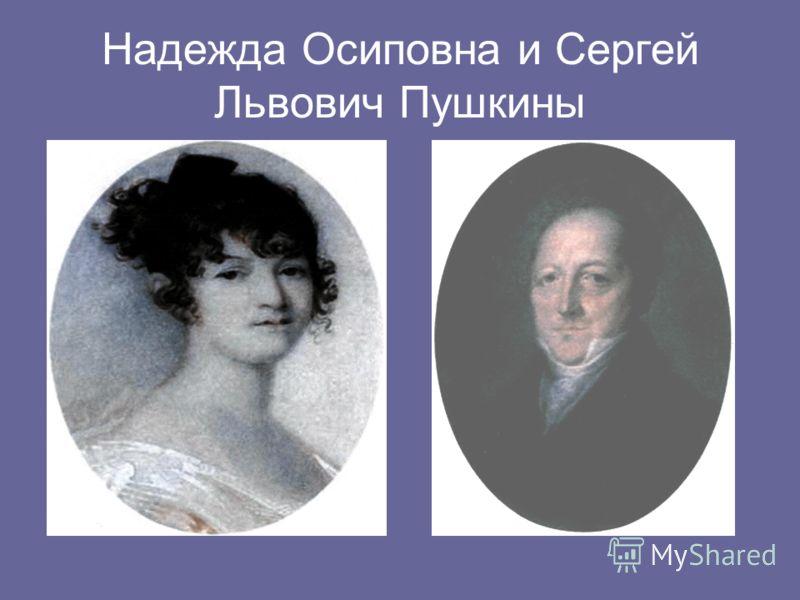 Надежда Осиповна и Сергей Львович Пушкины