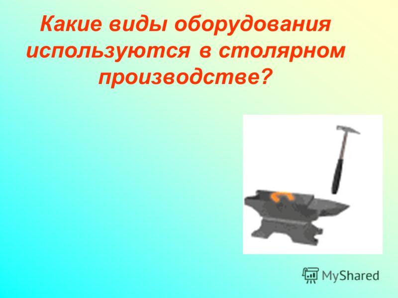 Какие виды оборудования используются в столярном производстве?
