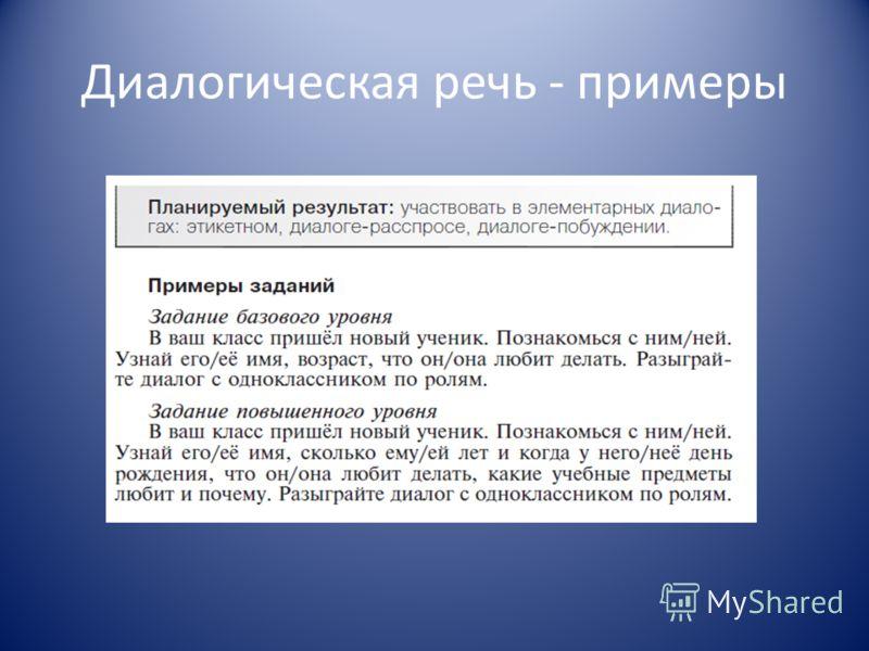 Диалогическая речь - примеры