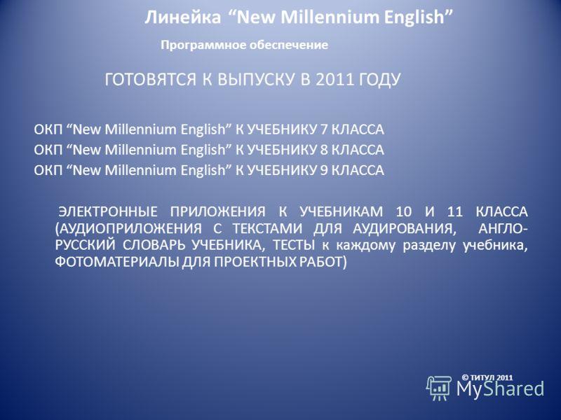 ГОТОВЯТСЯ К ВЫПУСКУ В 2011 ГОДУ ОКП New Millennium English К УЧЕБНИКУ 7 КЛАССА ОКП New Millennium English К УЧЕБНИКУ 8 КЛАССА ОКП New Millennium English К УЧЕБНИКУ 9 КЛАССА ЭЛЕКТРОННЫЕ ПРИЛОЖЕНИЯ К УЧЕБНИКАМ 10 И 11 КЛАССА (АУДИОПРИЛОЖЕНИЯ С ТЕКСТАМИ