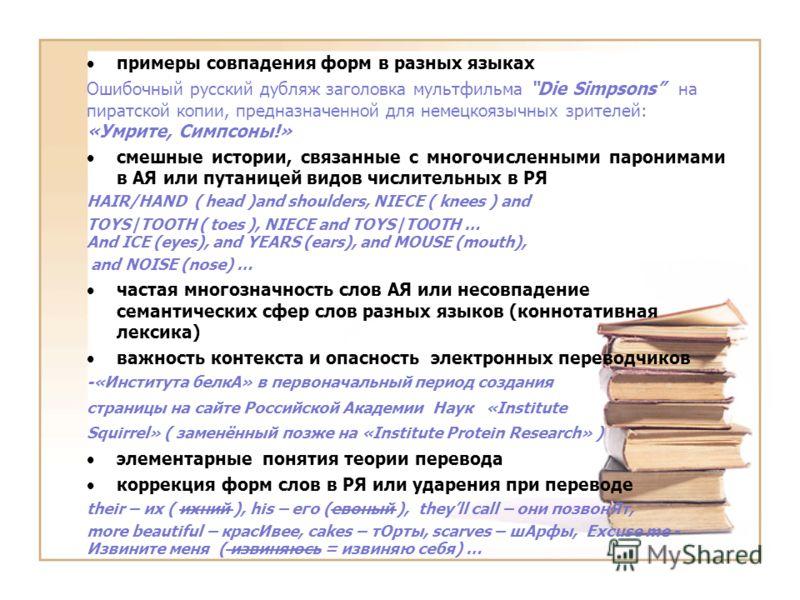 примеры совпадения форм в разных языках Ошибочный русский дубляж заголовка мультфильма Die Simpsons на пиратской копии, предназначенной для немецкоязычных зрителей: «Умрите, Симпсоны!» смешные истории, связанные с многочисленными паронимами в АЯ или