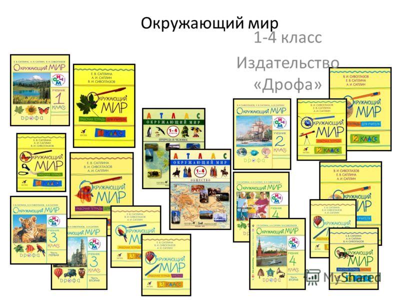 Окружающий мир 1-4 класс Издательство «Дрофа»