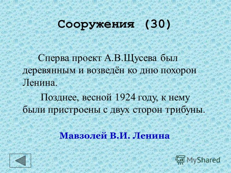 Сооружения (20) Телебашня, высота которой в момент окончания ее строительства составила 533,3 м, построена в Москве по проекту инженера-конструктора Никитина. Сегодня ее высота 540 м. Останкинская телебашня
