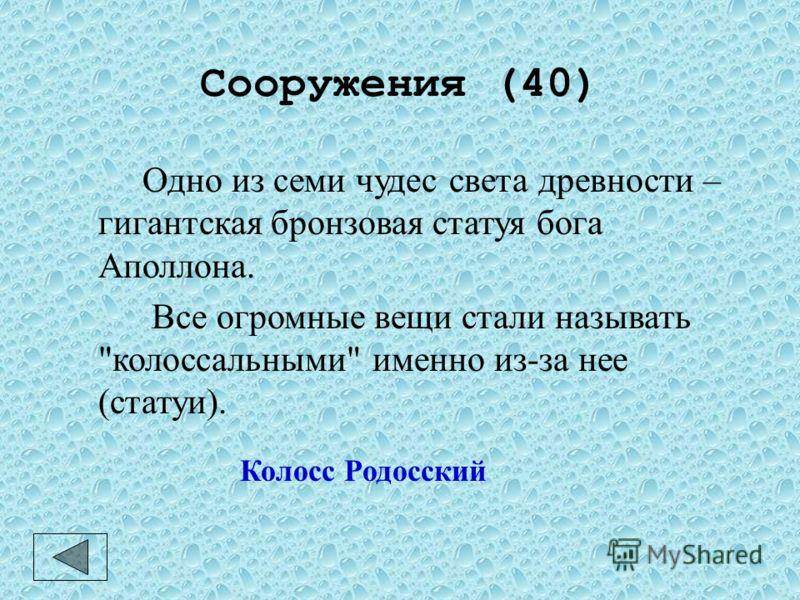 Сооружения (30) Сперва проект А.В.Щусева был деревянным и возведён ко дню похорон Ленина. Позднее, весной 1924 году, к нему были пристроены с двух сторон трибуны. Мавзолей В.И. Ленина