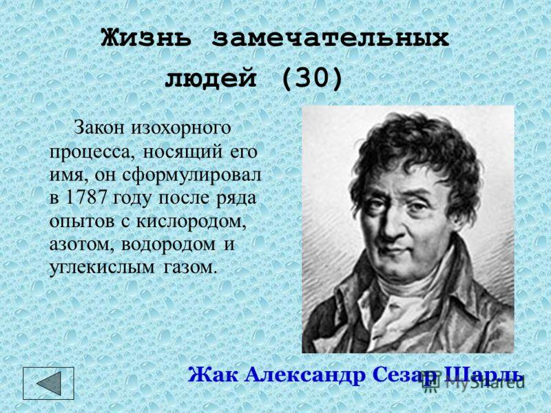 Жизнь замечательных людей (20) Дмитрий Иванович Менделеев В марте 1869 на заседании Русского химического общества была изложена его периодическая система элементов.