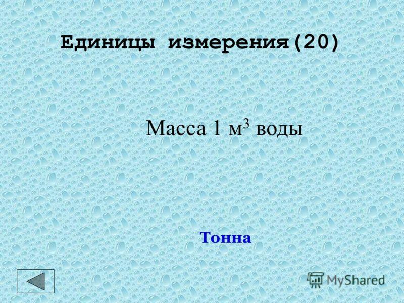Единицы измерения(10) Дольная единица массы, применяемая в ювелирном деле. В чистом золоте содержится 24… Карат