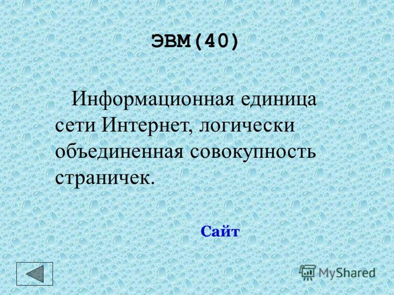 ЭВМ(30) Трехбуквенный элемент в имени файла (после точки), указывающий тип этого файла. Расширение