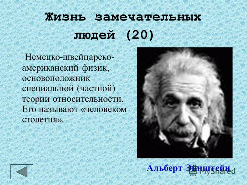 Жизнь замечательных людей (10) Георг Симон Ом Замечательный немецкий физик, чье имя носит знаменитый закон электротехники и единица электрического сопротивления.
