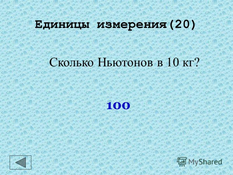 Единицы измерения(10) Единица количества информации при ее хранении, передаче и обработке на ЭВМ. Байт