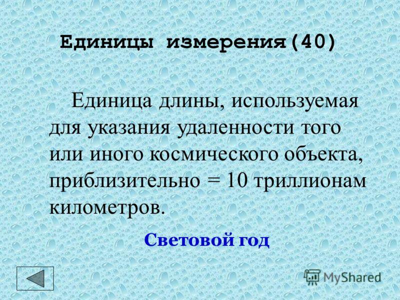 Единицы измерения(30) Единица длины в системе английских мер, = 12 дюймам = 0,3048 м. Переводится буквально как «ступня». Фут