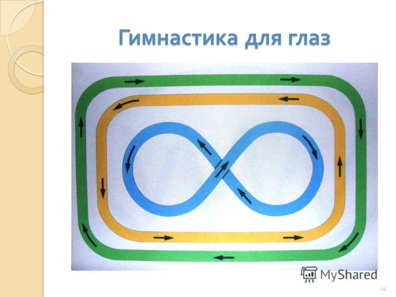 Гимнастика для глаз 14