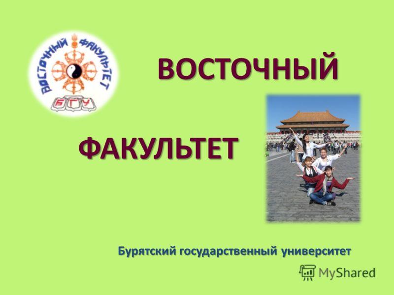 ВОСТОЧНЫЙ Бурятский государственный университет ФАКУЛЬТЕТ