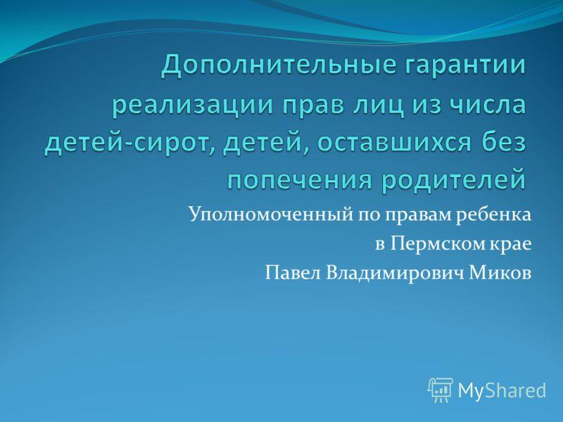 Уполномоченный по правам ребенка в Пермском крае Павел Владимирович Миков