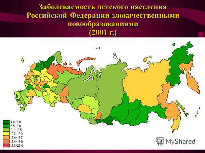 Заболеваемость детского населения Российской Федерации злокачественными новообразованиями (2001 г.)