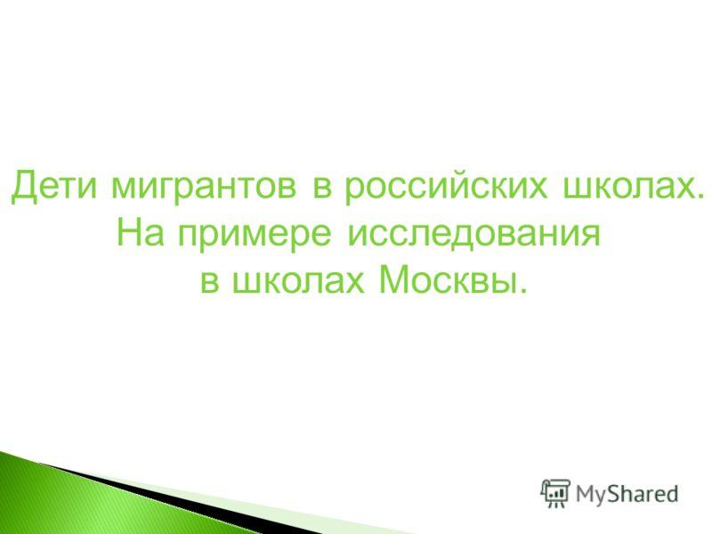 Дети мигрантов в российских школах. На примере исследования в школах Москвы.