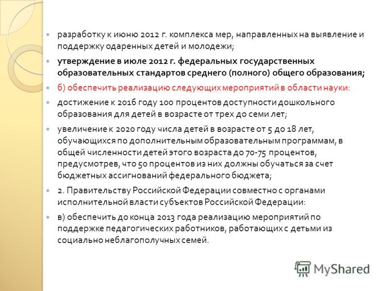 разработку к июню 2012 г. комплекса мер, направленных на выявление и поддержку одаренных детей и молодежи ; утверждение в июле 2012 г. федеральных государственных образовательных стандартов среднего ( полного ) общего образования ; б ) обеспечить реа