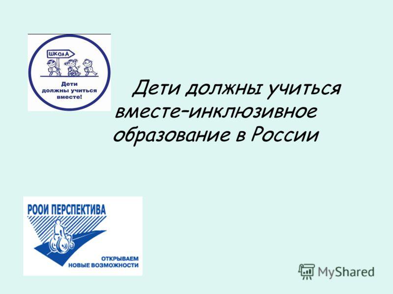 Дети должны учиться вместе–инклюзивное образование в России