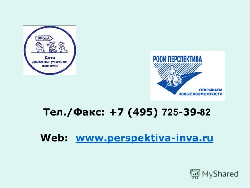 Тел./Факс: +7 (495) 725 -39 -82 Web: www.perspektiva-inva.ruwww.perspektiva-inva.ru