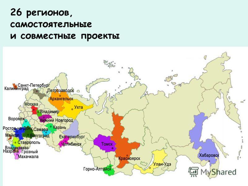 26 регионов, самостоятельные и совместные проекты