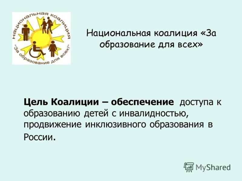 Национальная коалиция «За образование для всех» Цель Коалиции – обеспечение доступа к образованию детей с инвалидностью, продвижение инклюзивного образования в России.