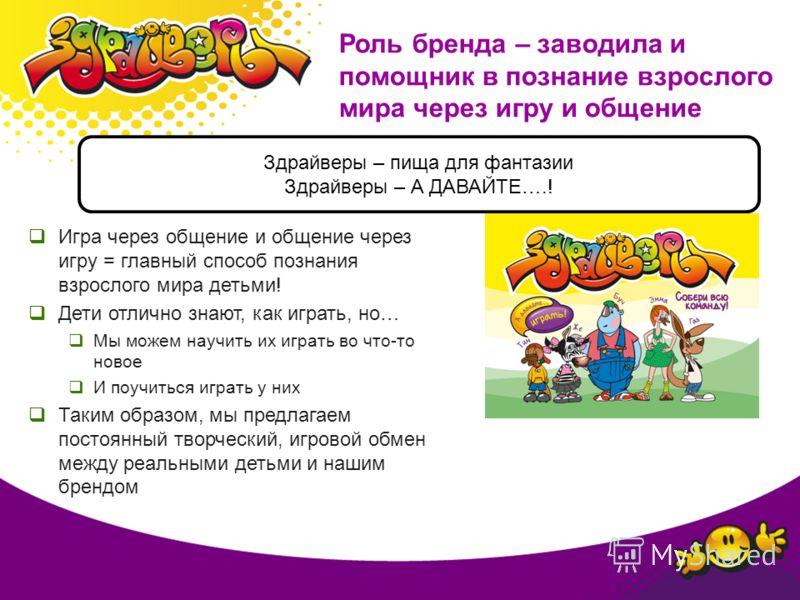 Игра через общение и общение через игру = главный способ познания взрослого мира детьми! Дети отлично знают, как играть, но… Мы можем научить их играть во что-то новое И поучиться играть у них Таким образом, мы предлагаем постоянный творческий, игров