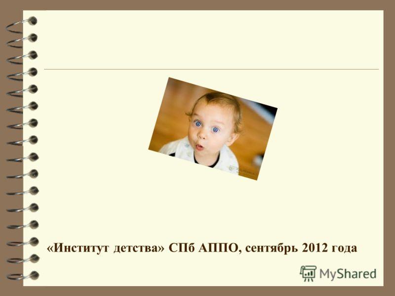 «Институт детства» СПб АППО, сентябрь 2012 года