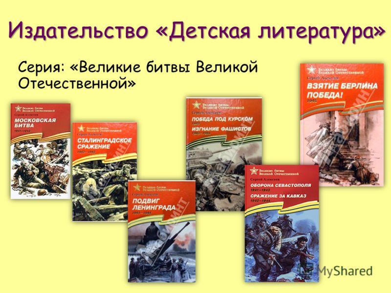 Издательство «Детская литература» Серия: «Великие битвы Великой Отечественной»
