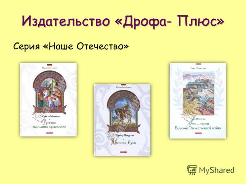 Издательство «Дрофа- Плюс» Серия «Наше Отечество»