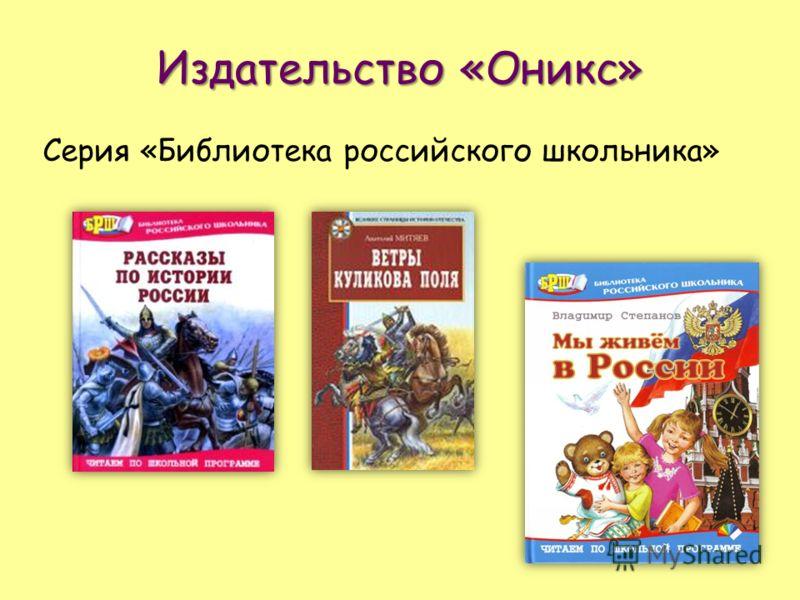Издательство «Оникс» Серия «Библиотека российского школьника»