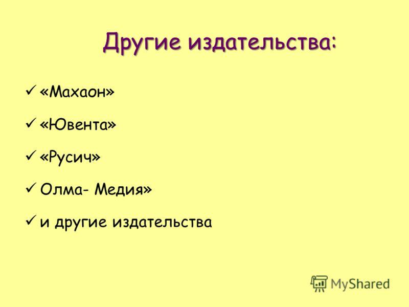 Другие издательства: Другие издательства: «Махаон» «Ювента» «Русич» Олма- Медия» и другие издательства