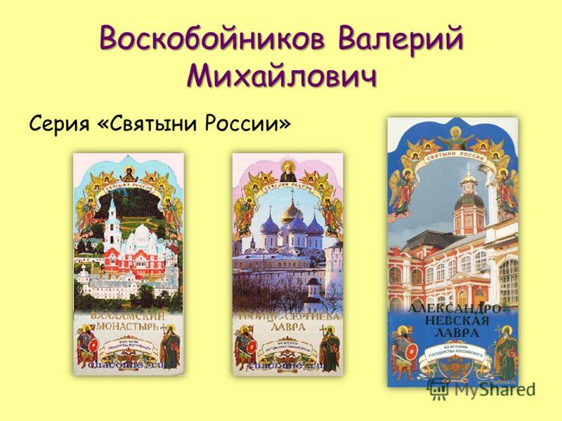 Воскобойников Валерий Михайлович Серия «Святыни России»