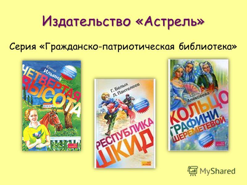 Издательство «Астрель» Серия «Гражданско-патриотическая библиотека»