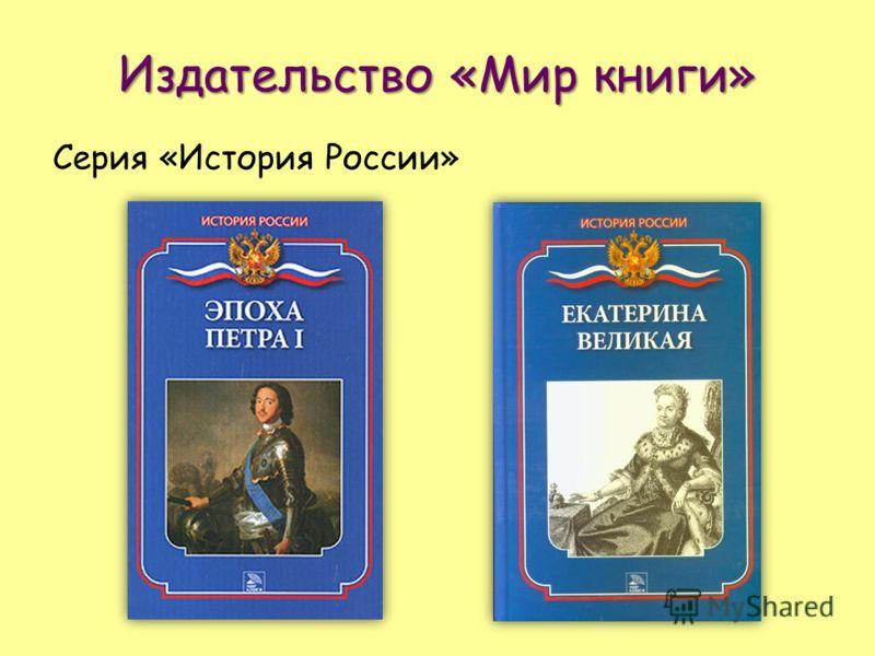 Издательство «Мир книги» Серия «История России»