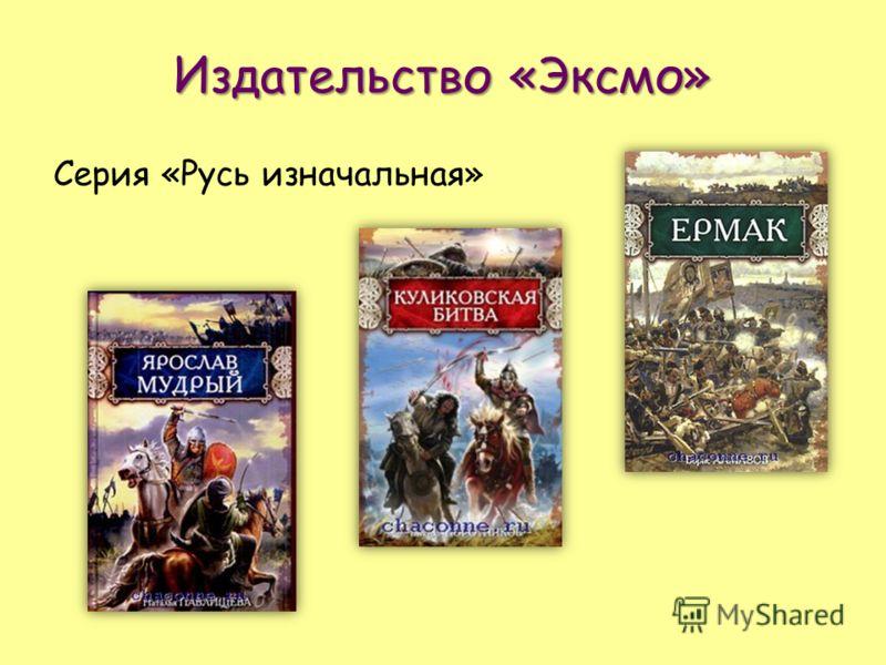 Издательство «Эксмо» Серия «Русь изначальная»