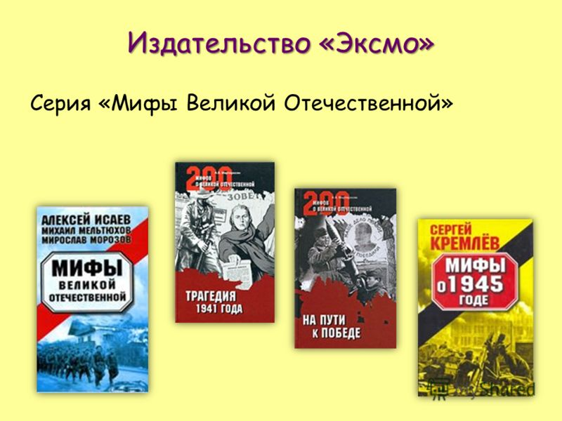 Издательство «Эксмо» Серия «Мифы Великой Отечественной»