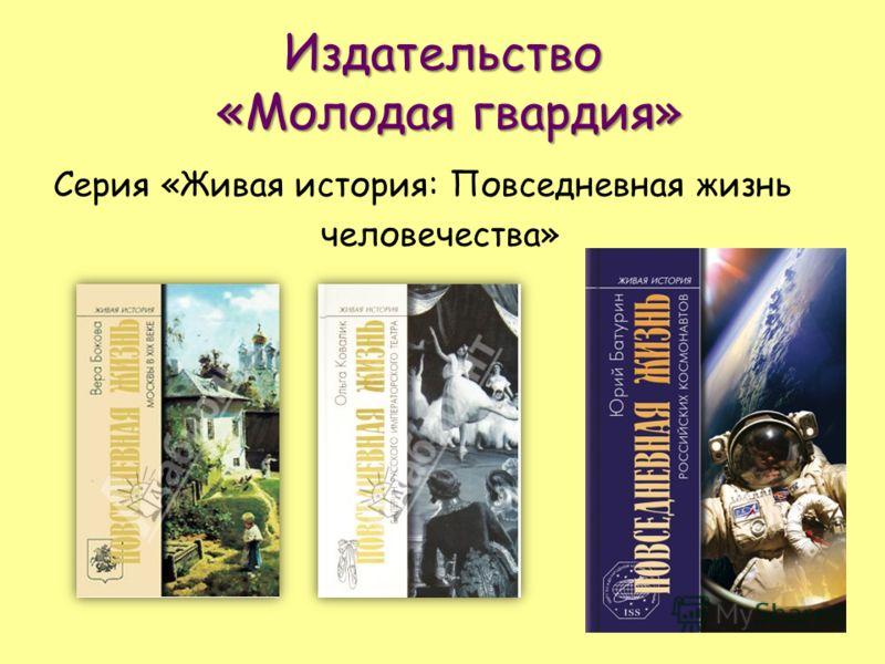 Издательство «Молодая гвардия» Серия «Живая история: Повседневная жизнь человечества»