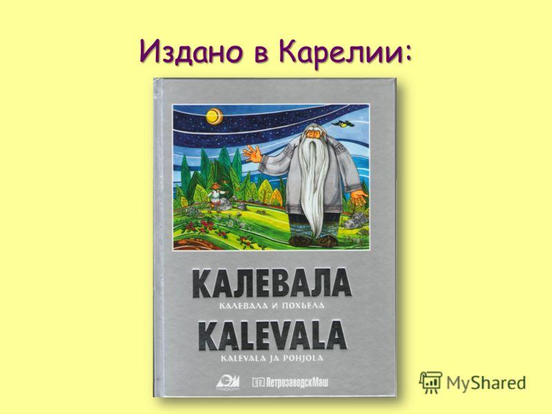 Издано в Карелии: