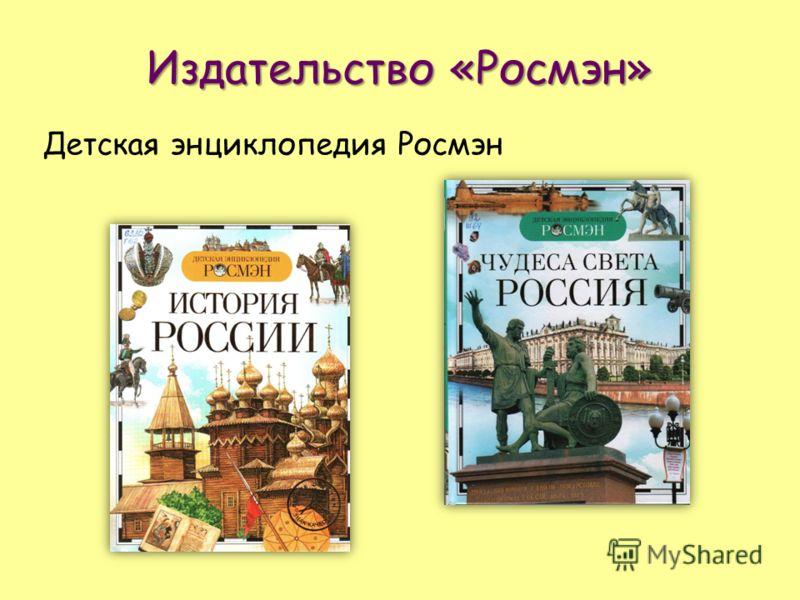 Издательство «Росмэн» Детская энциклопедия Росмэн