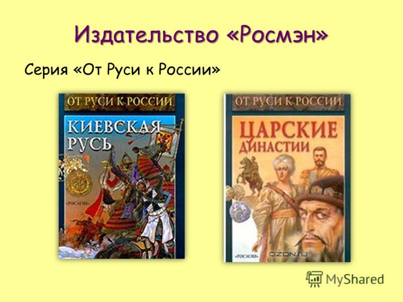 Издательство «Росмэн» Серия «От Руси к России»